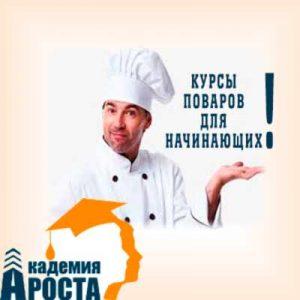 Повар-кулинар для начинающих фото