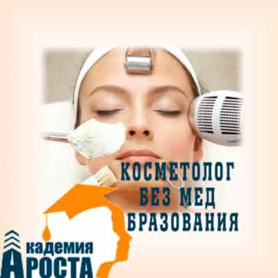 фото курсы-косметолога-без-медицинского-образования