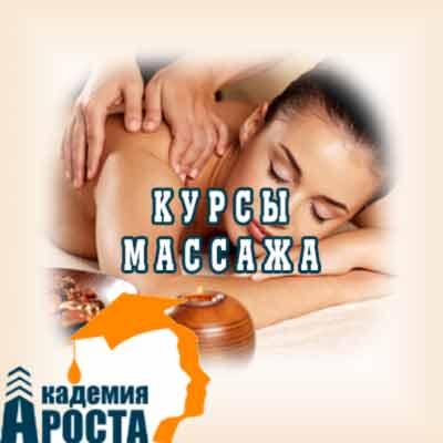 фото курсы массажа